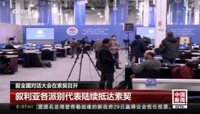 敘全國對話大會在索契召開:敘利亞各派別代表陸續抵達索契