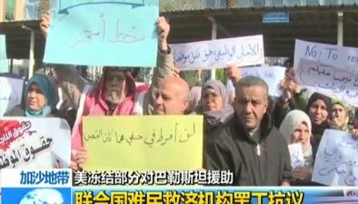 加沙地帶:美凍結部分對巴勒斯坦援助聯合國難民救濟機構罷工抗議
