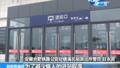 安徽旌德:醫護人員鐵路職工聯手救重疾患者