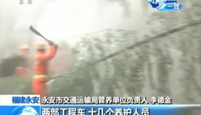 福建:低溫雨雪 部分高山區交通受影響