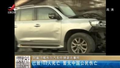 阿富汗喀布爾汽車炸彈襲擊事件:已致103人死亡 暫無中國公民傷亡