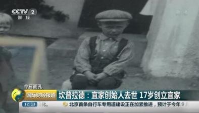 坎普拉德宜家創始人去世 17歲創立宜家清