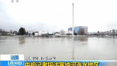 法國:央視記者探訪塞納河漲水地區