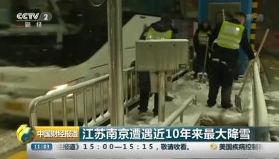 江蘇南京遭遇近10年來最大降雪
