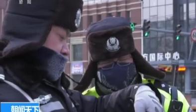 哈爾濱:極寒中堅守 交警執勤超十小時