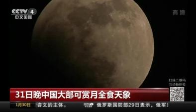 31日晚中國大部可賞月全食天象
