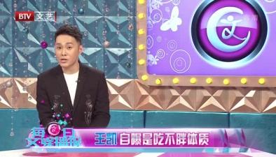 王凱 自曝是吃不胖體質
