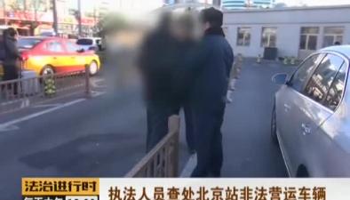 春運進行時:執法人員查處北京站非法營運車輛
