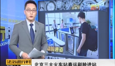 北京三大火車站春運刷臉進站