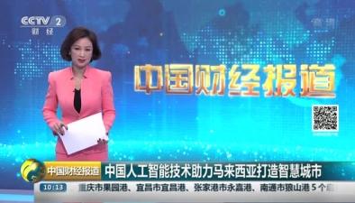 中國人工智能技術助力馬來西亞打造智慧城市