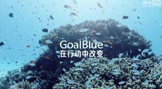 GoalBlue為藍攜手迷笛共同倡導拒絕塑料飯盒
