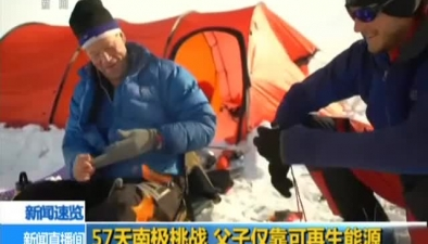 57天南極挑戰 父子僅靠可再生能源