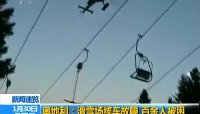 奧地利:滑雪場纜車故障 百余人被困