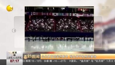 臺北體育館突然斷電 觀眾用手機照亮賽場