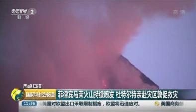 菲律賓馬榮火山持續噴發 杜特爾特親赴災區敦促救災