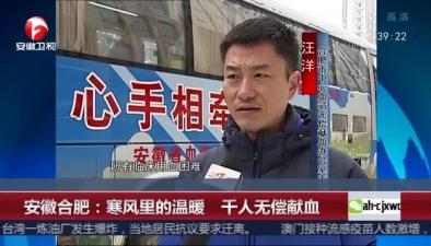 安徽合肥:寒風裏的溫暖 千人無償獻血