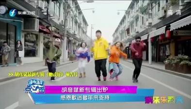 胡彥斌新專輯出爐 感恩歌迷多年來支持