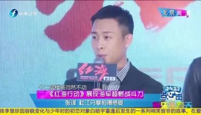 《紅海行動》展現海軍超燃戰鬥力 張譯 杜江分享拍攝感受