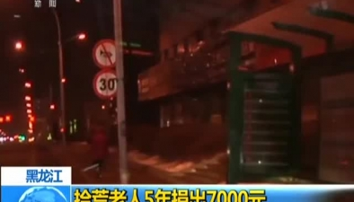 黑龍江:拾荒老人5年捐出7000元