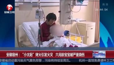 """安徽宿州:""""小太陽""""烤火引發火災 六月齡寶寶被嚴重燒傷"""