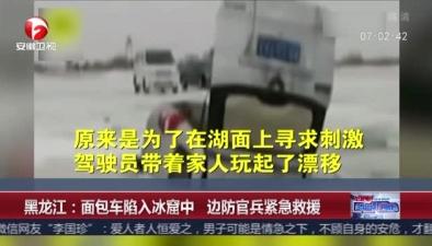 黑龍江:面包車陷入冰窟中 邊防官兵緊急救援