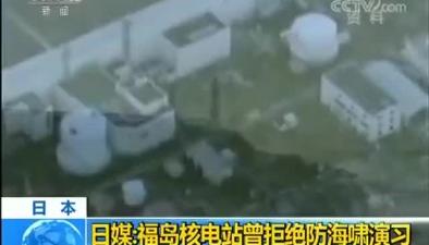 日媒:福島核電站曾拒絕防海嘯演習