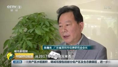 樓市新觀察:深圳2018年樓市展望調控從嚴 平穩運行