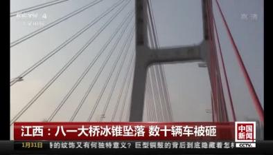 江西:八一大橋冰錐墜落 數十輛車被砸