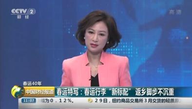 """春運40年:春運特寫春運行李""""新標配"""" 返鄉腳步不沉重"""