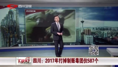 四川:2017年打掉制販毒團夥587個