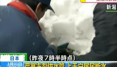 日本:嚴寒凍裂供水管 上千戶居民斷水