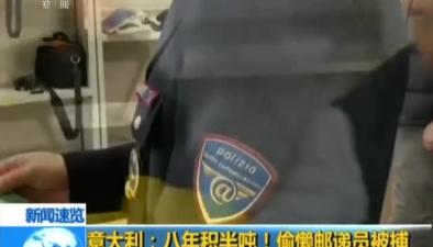意大利:八年積半噸!偷懶郵遞員被捕