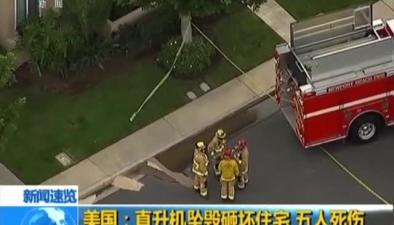 美國:直升機墜毀砸壞住宅 五人死傷