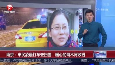 南京:市民淩晨打車去掃雪 暖心的哥不肯收錢