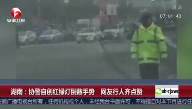 湖南:協警自創紅綠燈倒數手勢 網友行人齊點讚