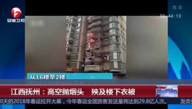 江西撫州:高空拋煙頭 殃及樓下衣被