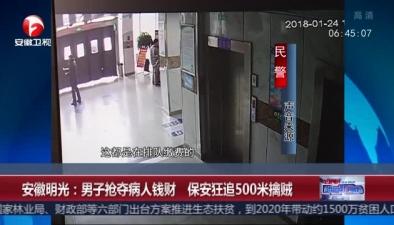 安徽明光:男子搶奪病人錢財 保安狂追500米擒賊