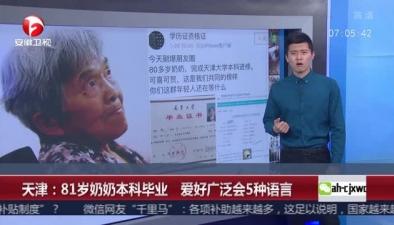 天津:81歲奶奶本科畢業 愛好廣泛會5種語言