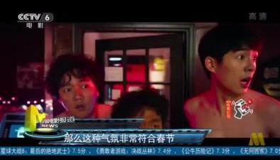 《捉妖記2》VS《唐人街探案2》 情感類喜劇助力春節檔