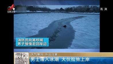 天氣寒冷 外出注意:男士落入冰湖 大夥拉他上岸
