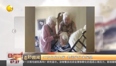 97歲奶奶生病 老閨蜜們來探望