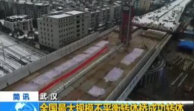 武漢:全國最大規模不平衡轉體橋成功轉體