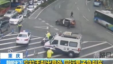 重慶:忘拉手剎出意外 同行男子急剎車