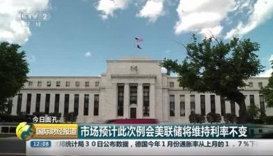 耶倫任內最後一次主持美聯儲貨幣政策例會