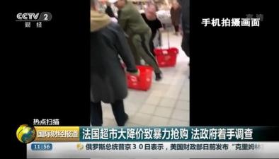法國超市大降價致暴力搶購 法政府著手調查