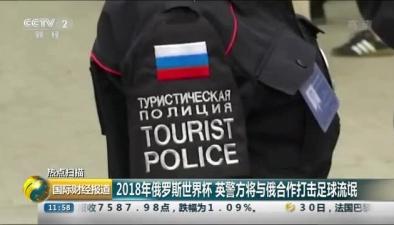 2018年俄羅斯世界杯 英警方將與俄合作打擊足球流氓