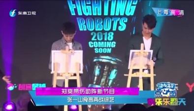 鄭爽帶傷助陣新節目 張一山食言再戰綜藝
