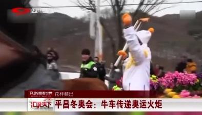 花樣頻出:平昌冬奧會牛車傳遞奧運火炬