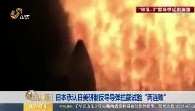 """日本承認日美研制反導導彈攔截試驗""""兩連敗"""""""