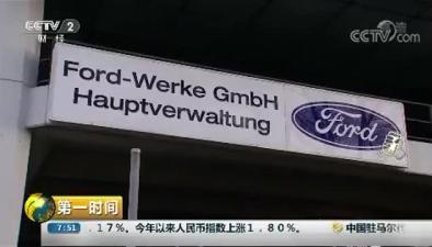 德國汽車工人因薪資和工時爭議舉行大罷工